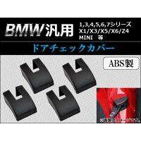 AP ドアチェックカバー ABS製 BMW汎用 AP-YUNC-098