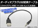 AP オーディオプラグUSB変換ケーブル ステレオ端子 3.5mm AP-AUX-USB