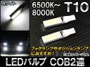 AP LEDバルブ ホワイト 6500 8000K T10 COB2連 AP-LEDT10-COB2-WH