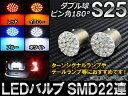 AP LEDバルブ SMD 22連 S25 ダブル球 12V 1.4W 4カラー