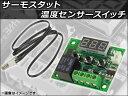 AP サーモスタット 温度センサースイッチ AP-TH031