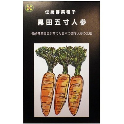 在来固定種伝統野菜の種 黒田五寸人参 8ml約1800粒/畑懐 はふう
