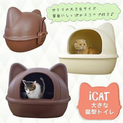 ゼフィール icat アイキャット 大きなネコ型トイレット スコップ付 LI-057
