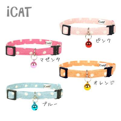 猫 首輪 iCat アイキャット カジュアルカラー キャンディードット 国産