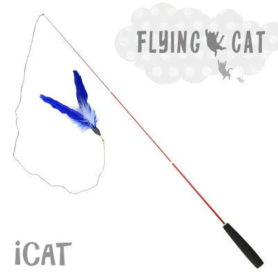 猫 おもちゃ iCat FLYING CAT 釣りざお猫じゃらし 青い羽根