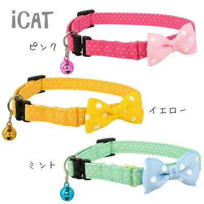 猫 首輪 安全 iCat ラブリーカラー ピンドット×水玉リボン