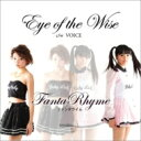 Eye of the Wise/CDシングル(12cm)/TRFK-3005