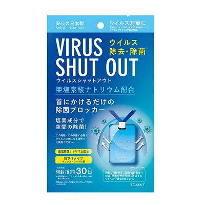 東亜産業 TOAMITウイルスシャットアウト 3g