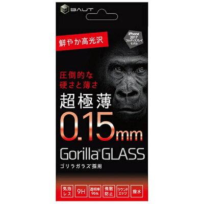 バウト iPhone X用 高硬度9Hガラスフィルム ゴリラ 0.15mm BHI17GC008