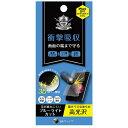 バウト iPhone X用 PETフィルム ウレタン ブルーライトカット 光沢 BHI17PC010