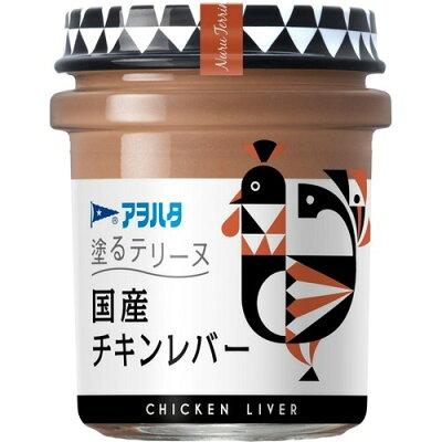 アヲハタ 塗るテリーヌ 国産チキンレバー(73g)