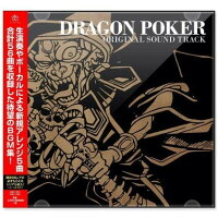 DRAGON POKER ORIGINAL SOUNDTRACK/CD/ASO-1001