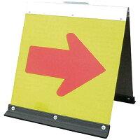 クリーンクロス グリーンクロス 蛍光高輝度二方向矢印板ハーフイエローグリーン面 赤矢印 1106040513
