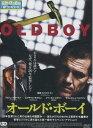 DVD オールド ボーイ