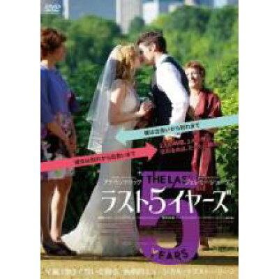 ラスト5イヤーズ 字幕DVD