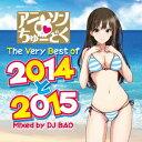 アニソンちゅーどく The Very Best of 2014と2015/CD/MABA-2323
