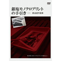 銀塩モノクロプリントの手引き-渡辺達生監修/DVD/GTCE-21