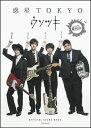 ウソツキ OFFICIAL SCORE BOOK 惑星 TOKYO楽譜