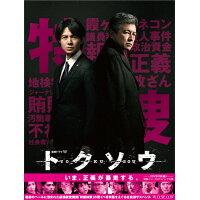 連続ドラマW トクソウ/DVD/TCED-2478