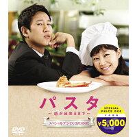 パスタ ~恋が出来るまで~ 期間限定スペシャルプライスDVD-BOX/DVD/TCED-2481