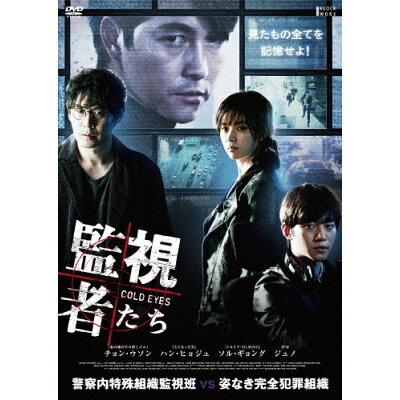 監視者たち 豪華版【DVD】/DVD/TCED-2483