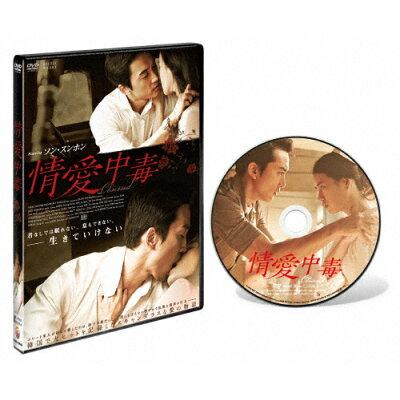 情愛中毒 通常版【DVD】/DVD/TCED-2486
