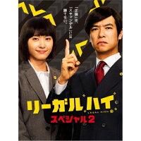 リーガルハイ・スペシャル2 Blu-ray/Blu-ray Disc/TCBD-0443