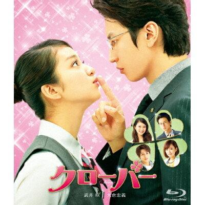 クローバー【通常版】Blu-ray/Blu-ray Disc/TCBD-0451
