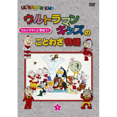 ウルトラマンキッズのことわざ物語 1巻/DVD/TCED-2717