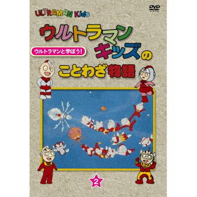 ウルトラマンキッズのことわざ物語 2巻/DVD/TCED-2718