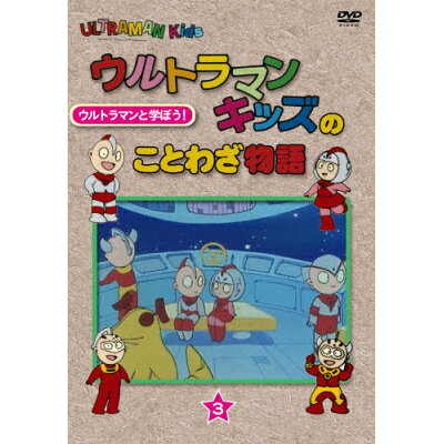 ウルトラマンキッズのことわざ物語 3巻/DVD/TCED-2719