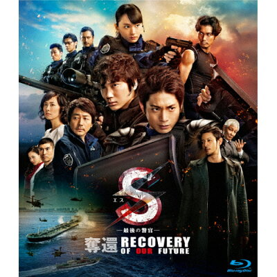 S-最後の警官- 奪還 RECOVERY OF OUR FUTURE 通常版Blu-ray/Blu-ray Disc/TCBD-0508