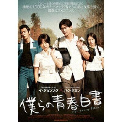 僕らの青春白書/DVD/TCED-2938