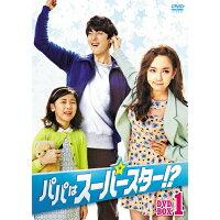 パパはスーパースター!?DVD-BOX1/DVD/TCED-2941