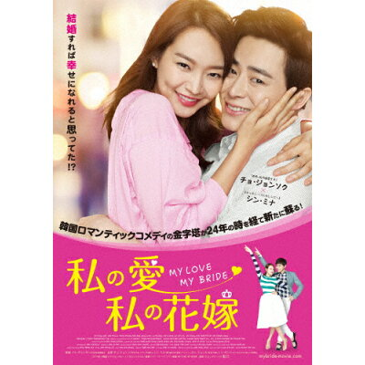私の愛、私の花嫁/DVD/TCED-2963