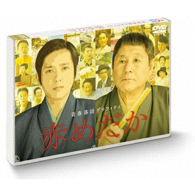 赤めだか/DVD/TCED-2991