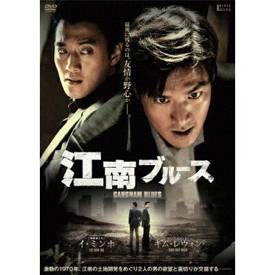 江南ブルース 通常版【DVD】/DVD/TCED-3002