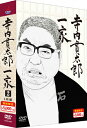 寺内貫太郎一家 期間限定スペシャルプライス DVD-BOX2/DVD/TCED-3039