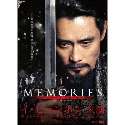 メモリーズ 追憶の剣 豪華版 DVD-BOX/DVD/TCED-3065