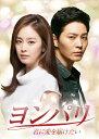ヨンパリ~君に愛を届けたい~ DVD-BOX1/DVD/TCED-3182
