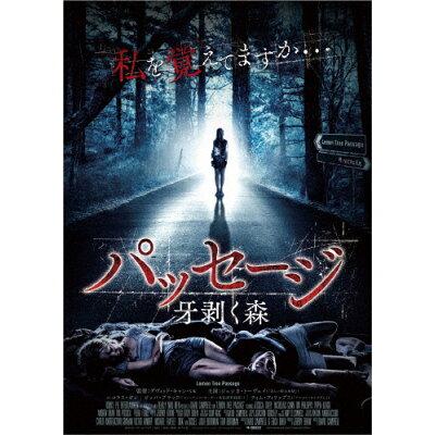 パッセージ 牙剥く森/DVD/TCED-3433