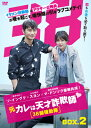 元カレは天才詐欺師■~38師機動隊~ DVD-BOX2/DVD/TCED-3597