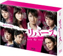 リバース Blu-ray BOX/Blu-ray Disc/TCBD-0658
