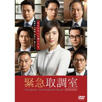 緊急取調室 SECOND SEASON DVD-BOX/DVD/TCED-3646