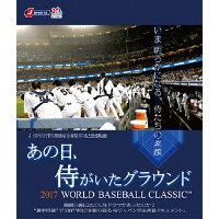 あの日、侍がいたグラウンド ~2017 WORLD BASEBALL CLASSIC TM~【DVD】/DVD/TCED-3665