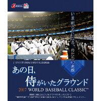 あの日、侍がいたグラウンド ~2017 WORLD BASEBALL CLASSIC TM~【DVD】/DVD/TCED-3665