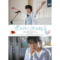 ポエトリーエンジェル DVD/DVD/TCED-3686