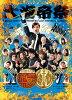 學蘭歌劇『帝一の國』-大海帝祭-/DVD/TCED-3688