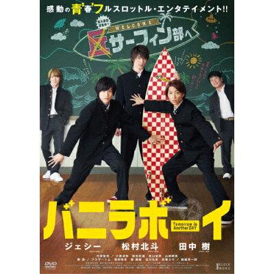 バニラボーイ トゥモロー・イズ・アナザー・デイ 通常版 DVD/DVD/TCED-3696