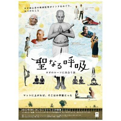 聖なる呼吸 ヨガのルーツに出会う旅/DVD/TCED-3764